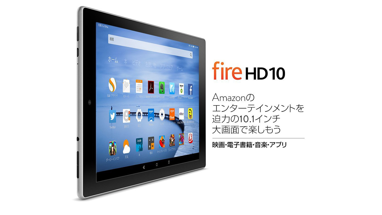 きょうだけ「Fire HD 10 タブレット」が4,700円オフに