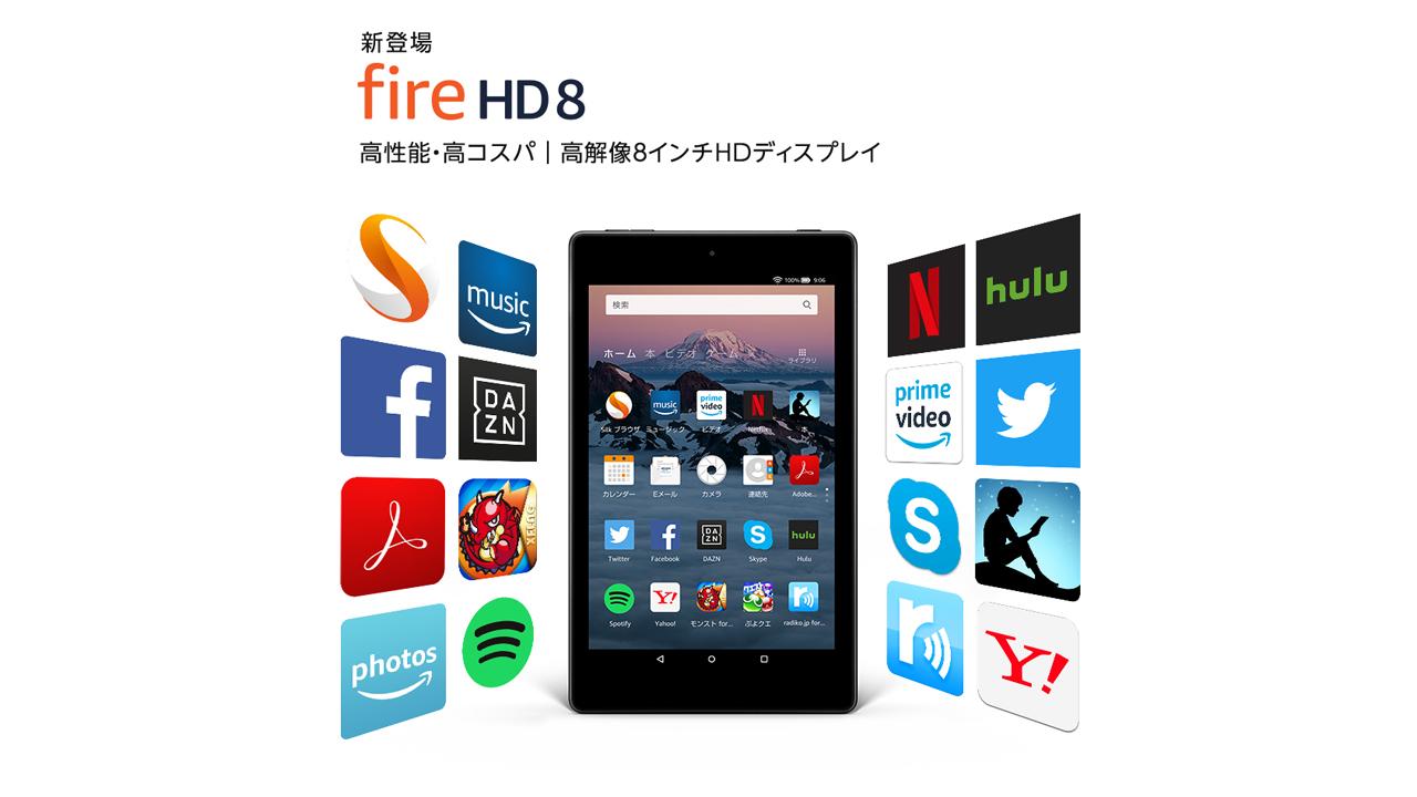 新世代「Amazon Fire HD 8」登場 8,980円で最長10時間駆動のスタミナタブレット