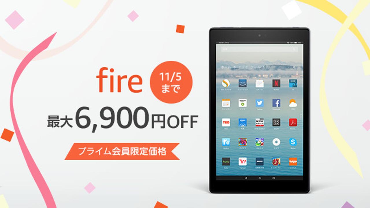 最大6,900円オフ、「Fireタブレット」が3,780円〜に