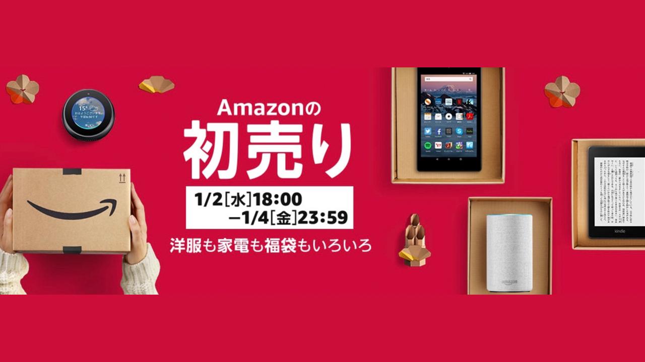 「Amazonの初売り」の注目商品まとめ〜1月4日までの58時間限定
