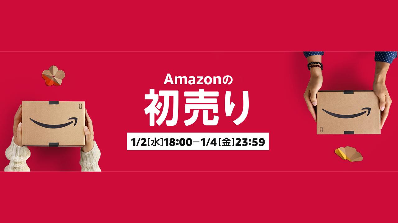 Amazonの初売りがスタート。中身が見える福袋やPS4、Amazon Echoなどもおトクに