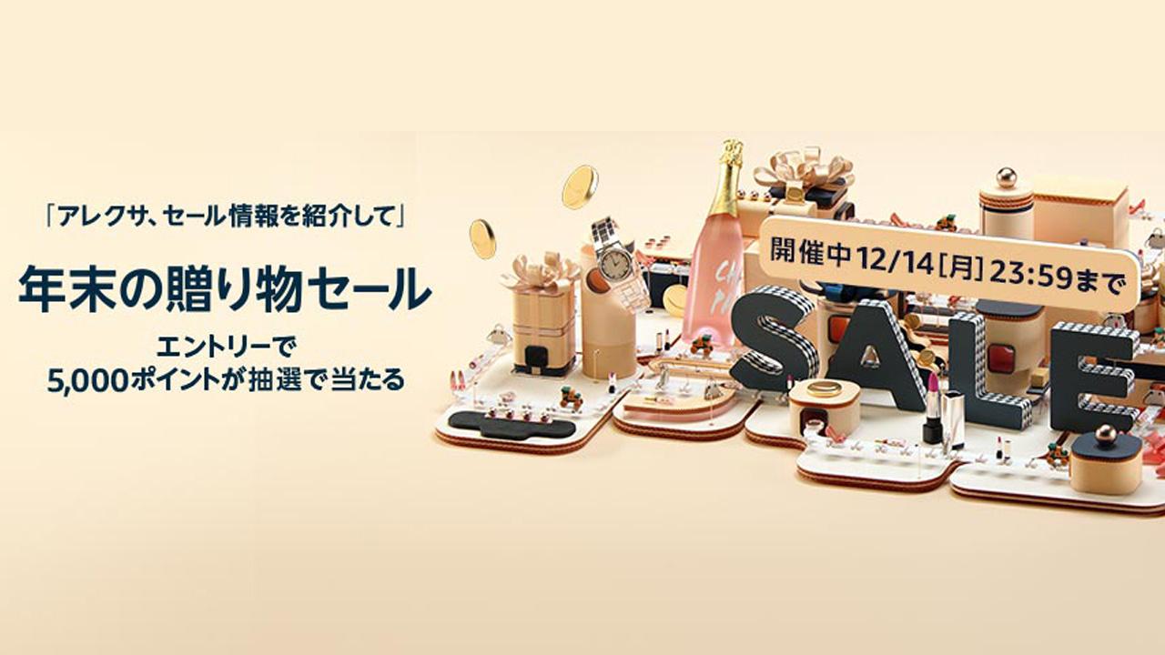 【本日最終日】Amazon年末の贈り物セール2020の注目商品&攻略まとめ