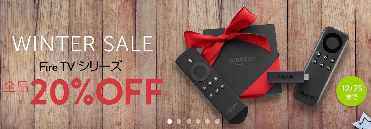 アマゾン、KindleとFire TVの割引きセールを開催。Kindle本のまとめ買い半額セールは今日まで!