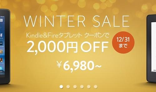 5万冊超、Kindle本の20%ポイント還元セールと「Kindle&Fireタブレット」のWINTER SALEが開催中