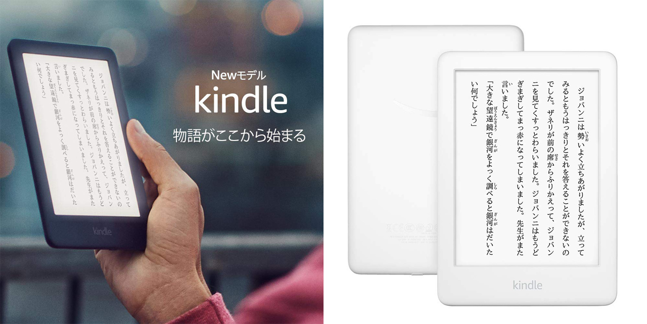 ついに第10世代目 低価格「Kindle」がフロントライト搭載で新登場