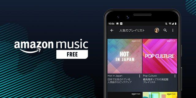 Amazon Music、広告付き・無料で音楽視聴可能に