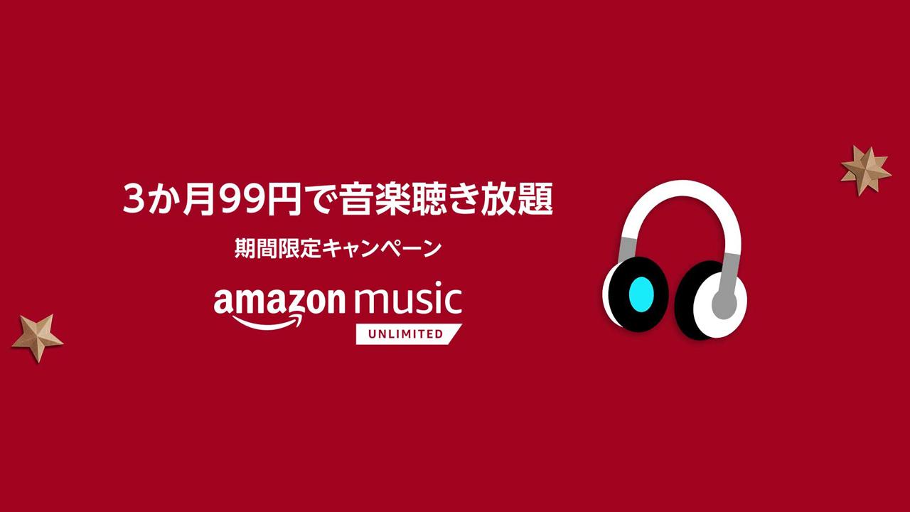 3か月99円に、4000万曲聴き放題の「Amazon Music Unlimited」