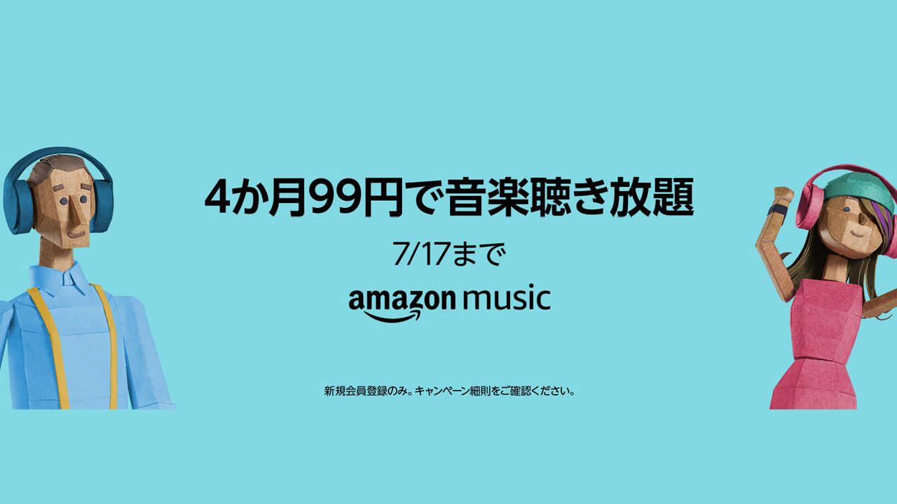 4ヶ月99円!4,000万曲が聴き放題の「Amazon Music Unlimited」がキャンペーン中