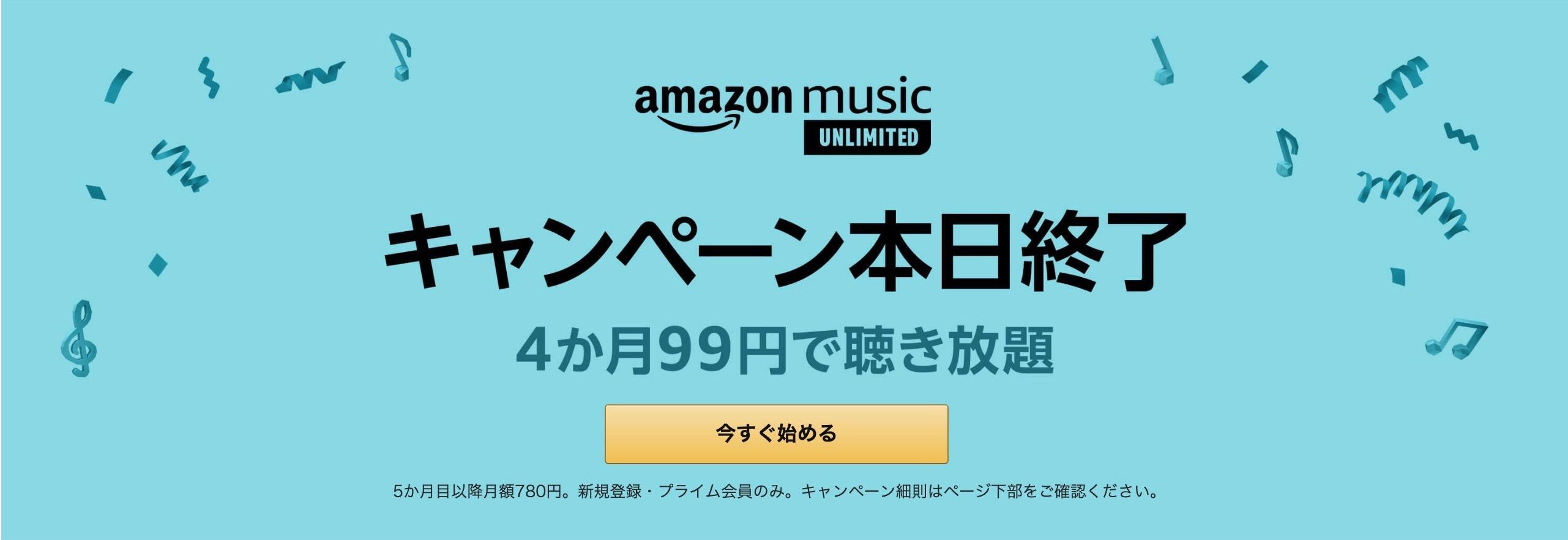 4ヶ月99円、音楽聴き放題の「Amazon Music Unlimited」キャンペーンは今日まで