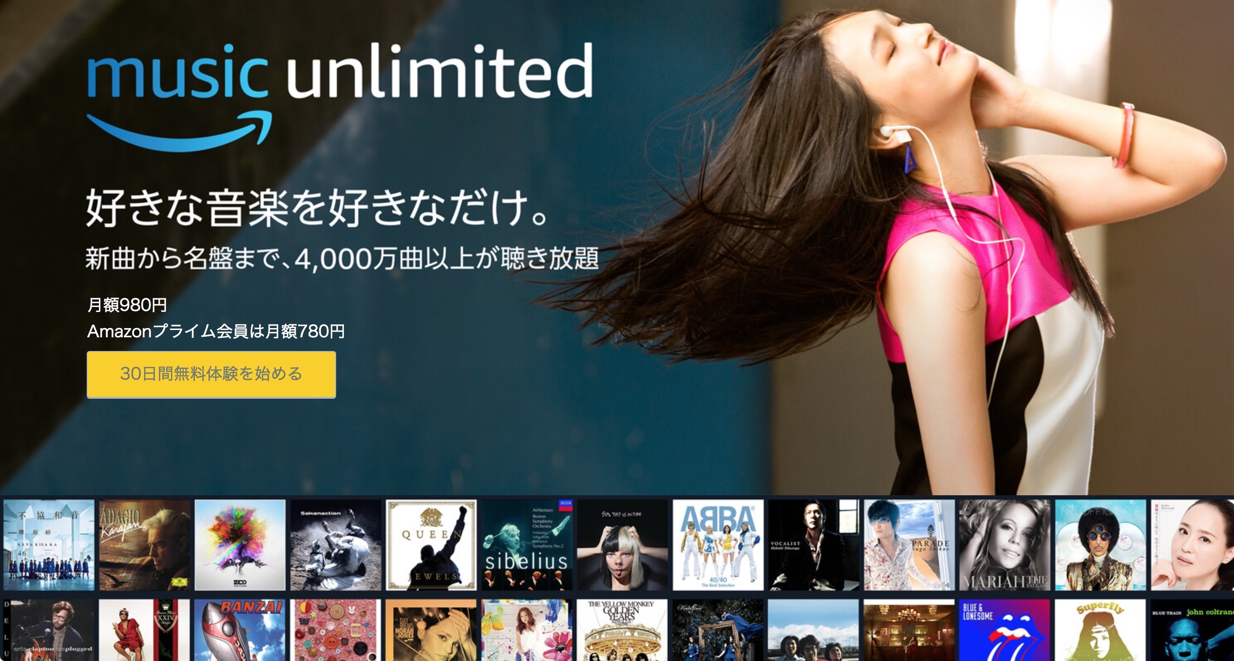 Amazon、月額780円で音楽聴き放題の「Music Unlimited」が日本上陸
