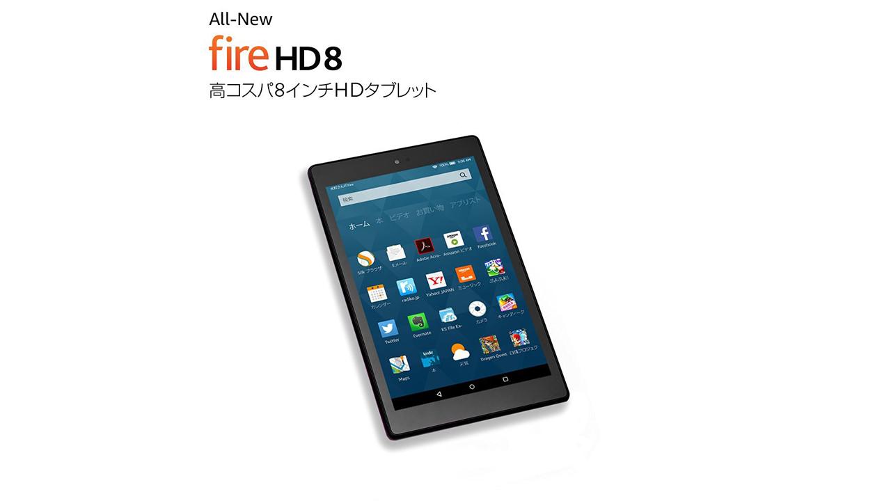 本日限定、「Fire HD8タブレット」が3,000円オフで販売中