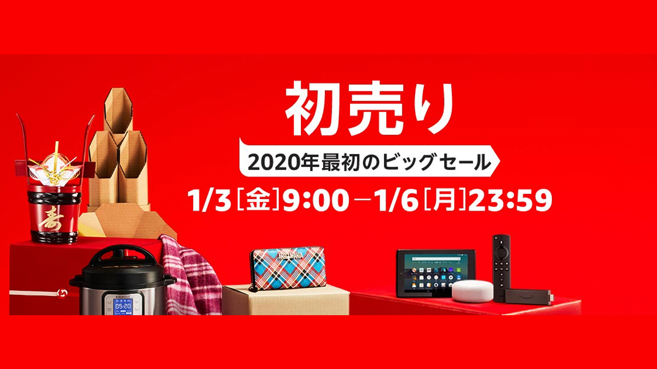 Amazon初売り開始〜注目商品まとめ(2020)