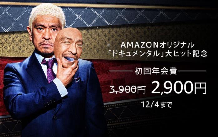1,000円オフ、Amazonプライムの初回年会費が年額2,980円に〜会員限定のサイバーマンデーセール開催
