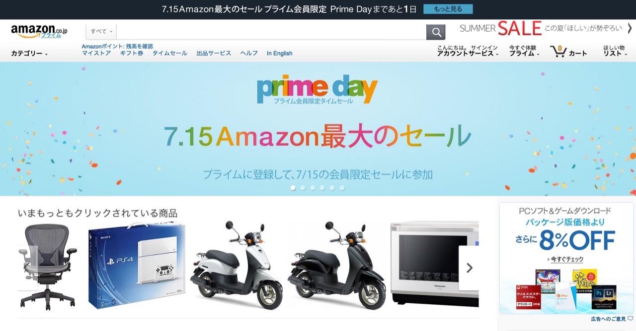 1日限定、Amazon最大の特別セールがスタート!――PS4やNexus 9、Chromecastも対象