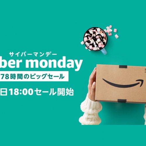 Amazonサイバーマンデー、人気商品を逃さない「ウォッチリスト」の使い方