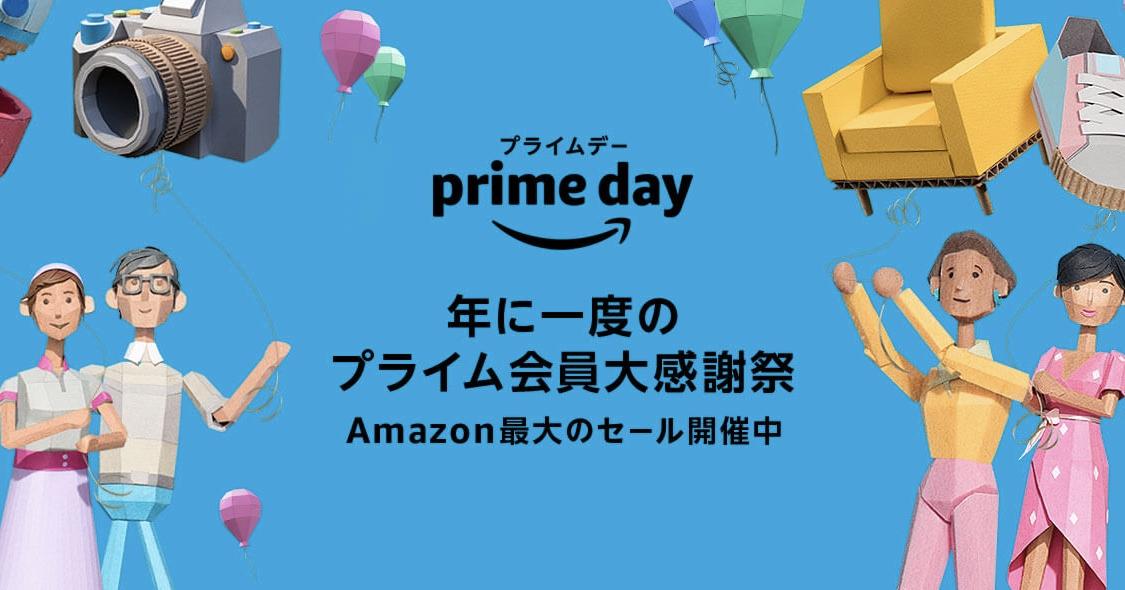 本日最終日、Amazonプライムデー2019の注目商品&攻略方法まとめ