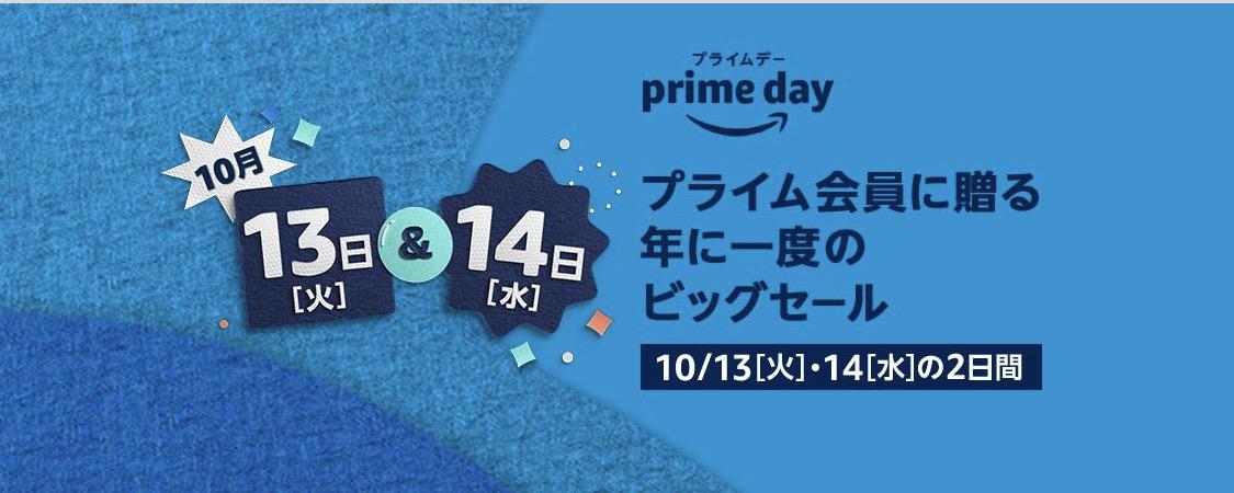 Amazonプライムデー2020開始!注目商品&攻略まとめ