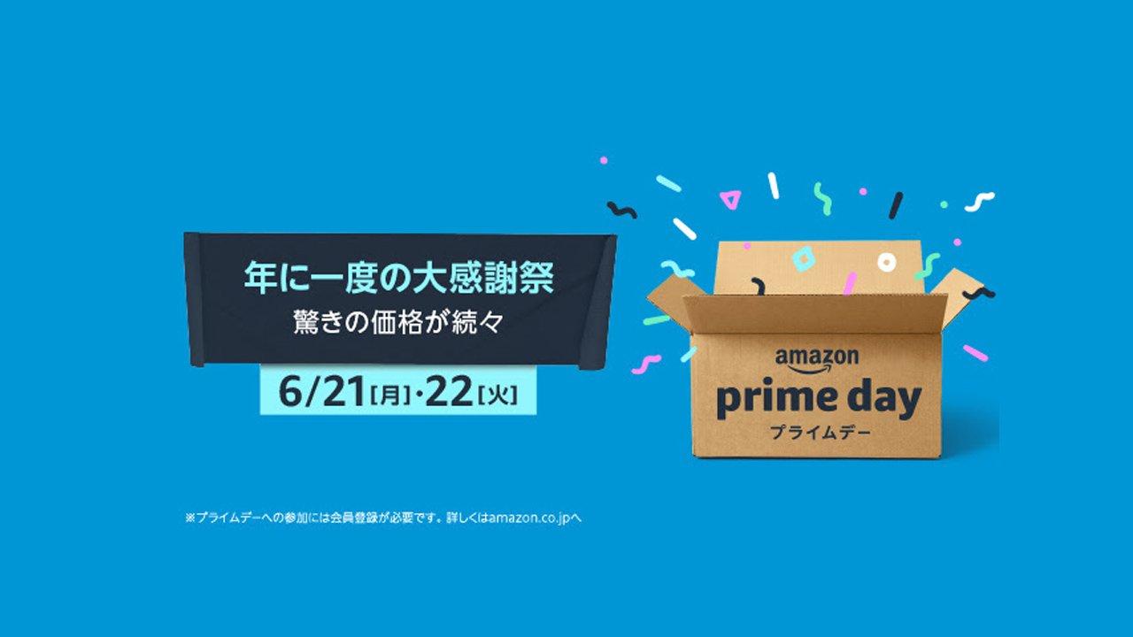 Amazonプライムデーの対象商品 第1弾が公開。AirPods Pro、半額のEcho Showなど