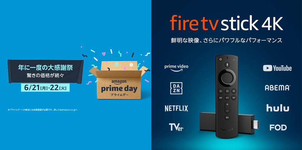 21日開始、Amazonプライムデーに「Fire TV Stick 4K」が過去最安値で登場。対象商品 第2弾公開