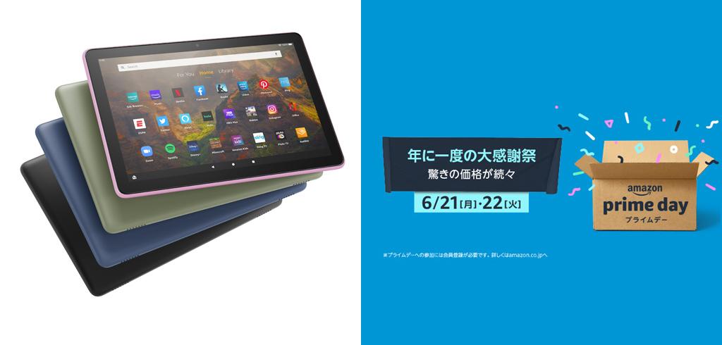 初セール。今年発売のFire HD 10 タブレットが6000円オフでプライムデーに登場!