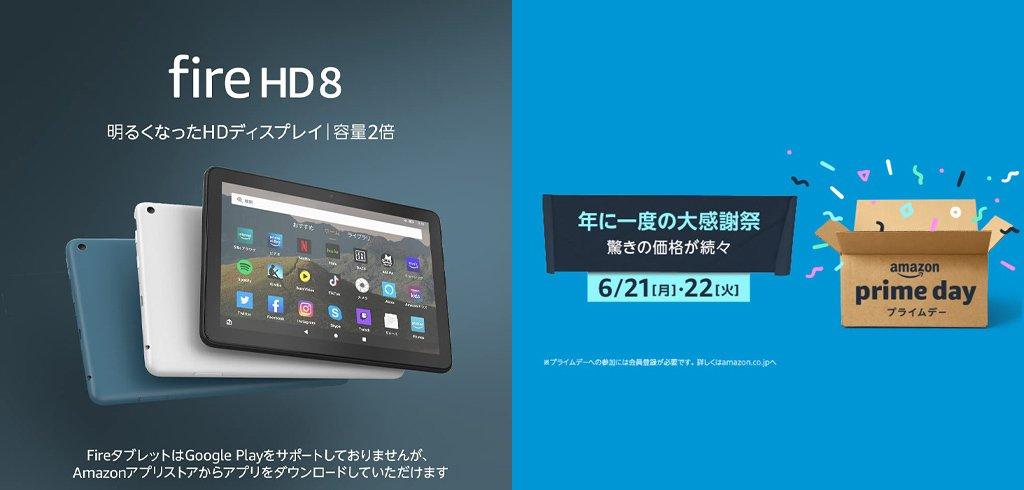 Amazonプライムデーで「Fire HD 8 タブレット」が過去最安値に