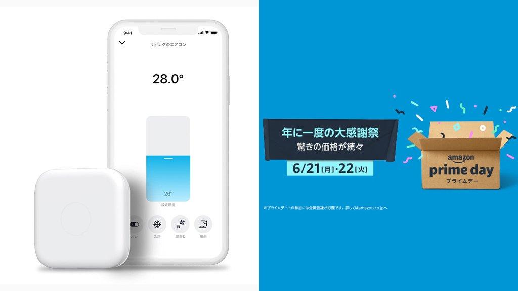 過去最安値、スマホで家電を操作「Nature Remo mini2」がAmazonプライムデー登場