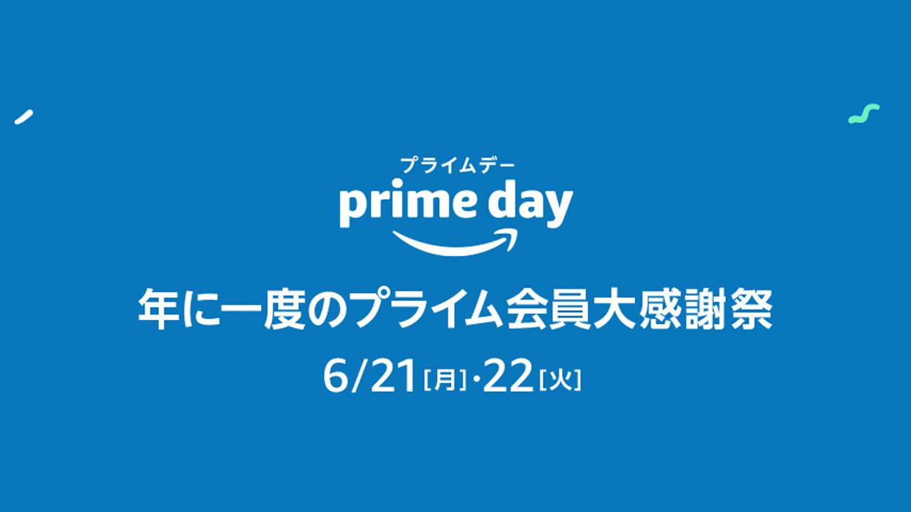 年イチのビッグセール。Amazonプライムデーが6月21日から48時間開催