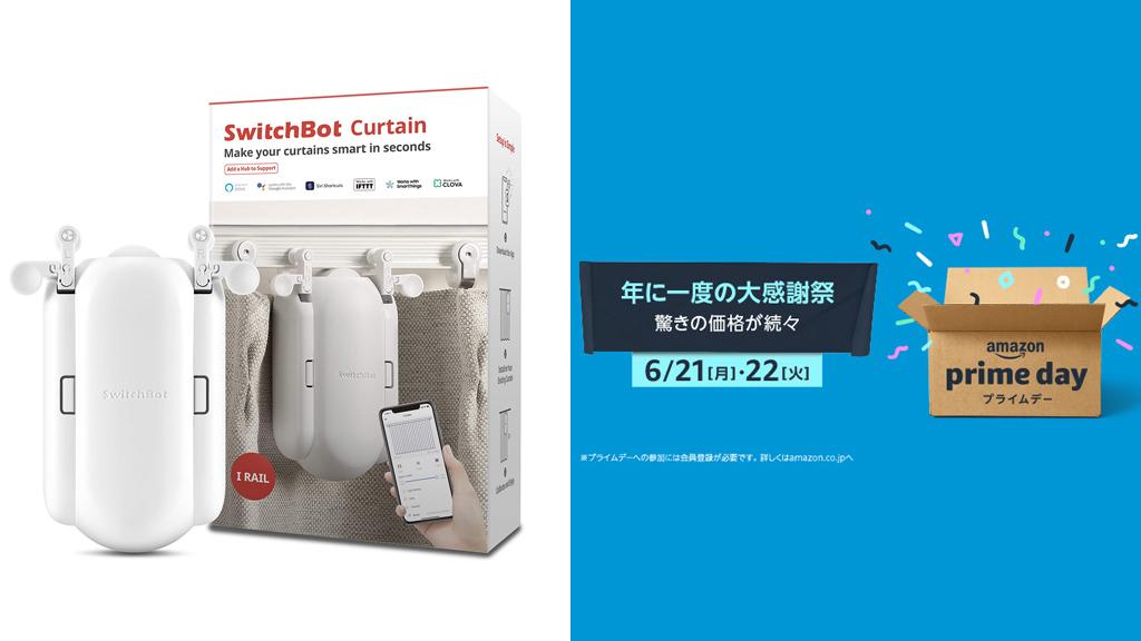 過去最安値。カーテンを自動開け閉めできる「SwitchBot」がAmazonプライムデーでおトクに