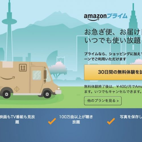 Amazonプライム、400円の月額プランを提供開始