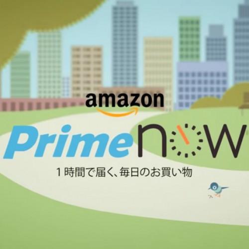 Amazonの商品がたった1時間で届く「Prime Now」が日本でサービス開始