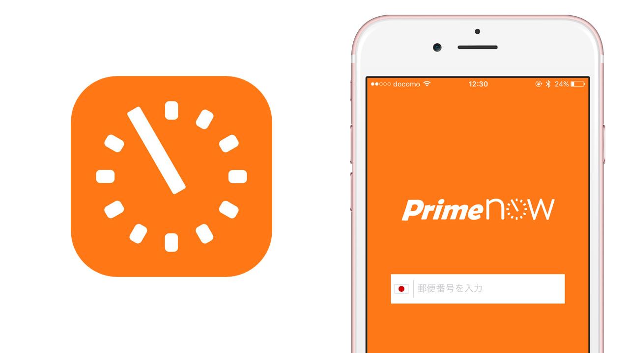 最短1時間の配送サービス「Amazon Prime Now」の提供地域が東京23区広域・千葉県に拡大
