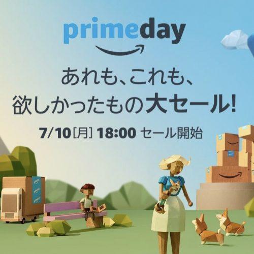 年1回のビッグセール「Amazonプライムデー」が11日開催。明日からプライム年会費の値下げセールも