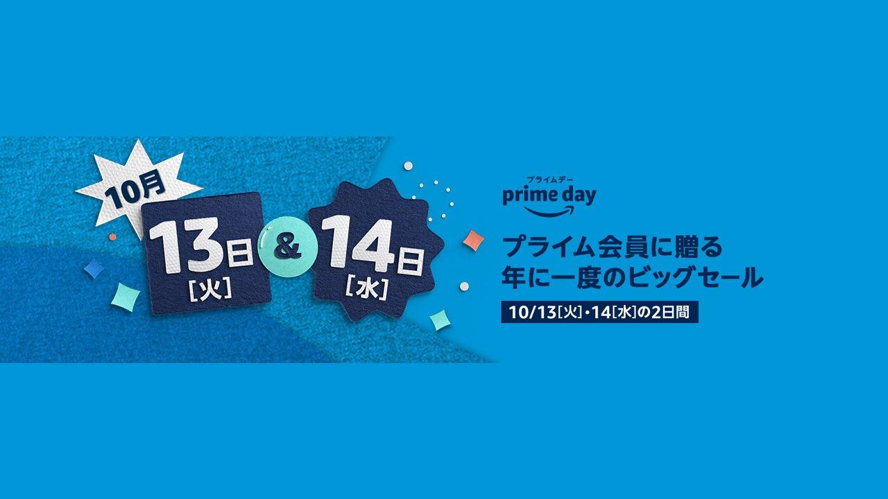 Amazon、年に一度のビッグセール「プライムデー」を10月13日から開催