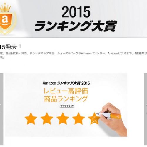 アマゾン、「ランキング大賞2015」を発表。タブレット売上1位は4980円の「Fireタブレット」