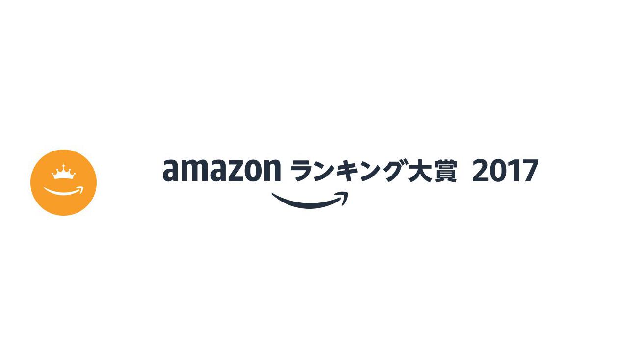 「Amazonランキング大賞2017」が発表!格安スマホはファーウェイが上位独占