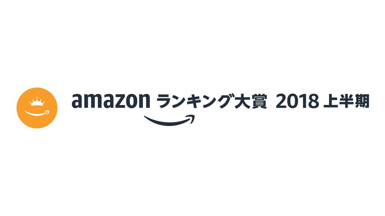 「Amazonランキング大賞 2018上半期」が発表。スマホはHUAWEI P10 liteが上位独占