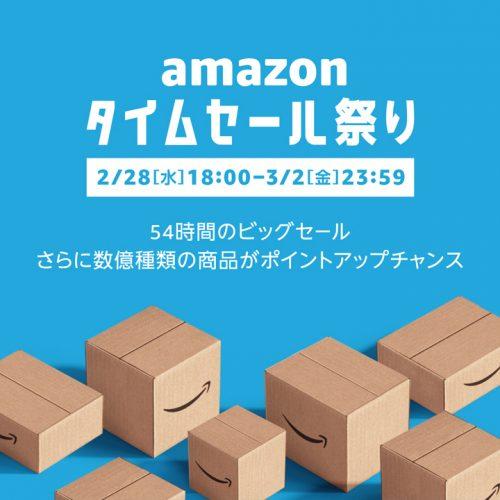 54時間のビッグセール「Amazonタイムセール祭り」がスタート!