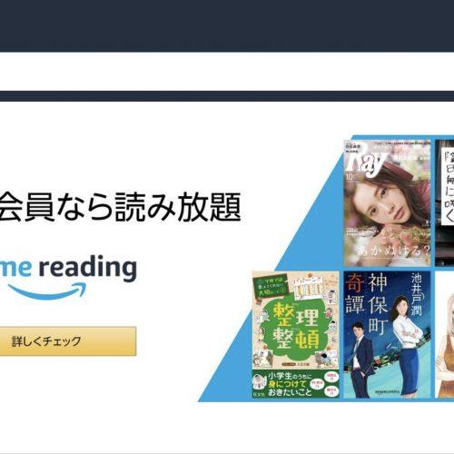 Amazonプライム、無料でKindle読み放題の「Prime Reading」をスタート