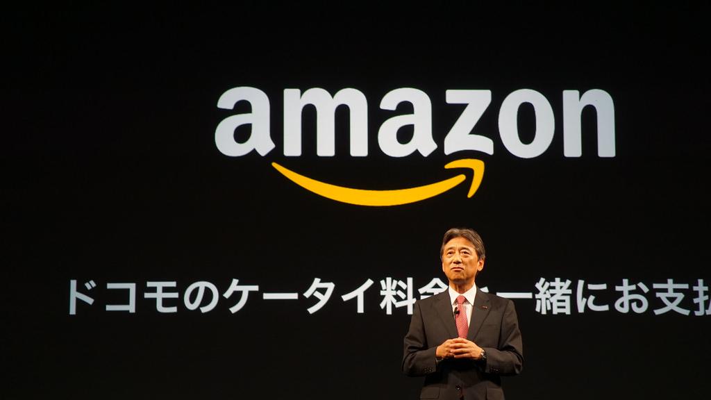 ドコモ、Amazon.co.jpのキャリア決済に対応。最大1万ポイントが当たるキャンペーンも