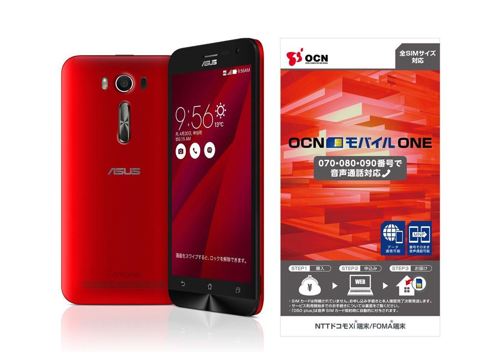 セール:人気の格安スマホ「Zenfone 2 Laser」が20%オフ、iPhoneの保護フィルムも大量