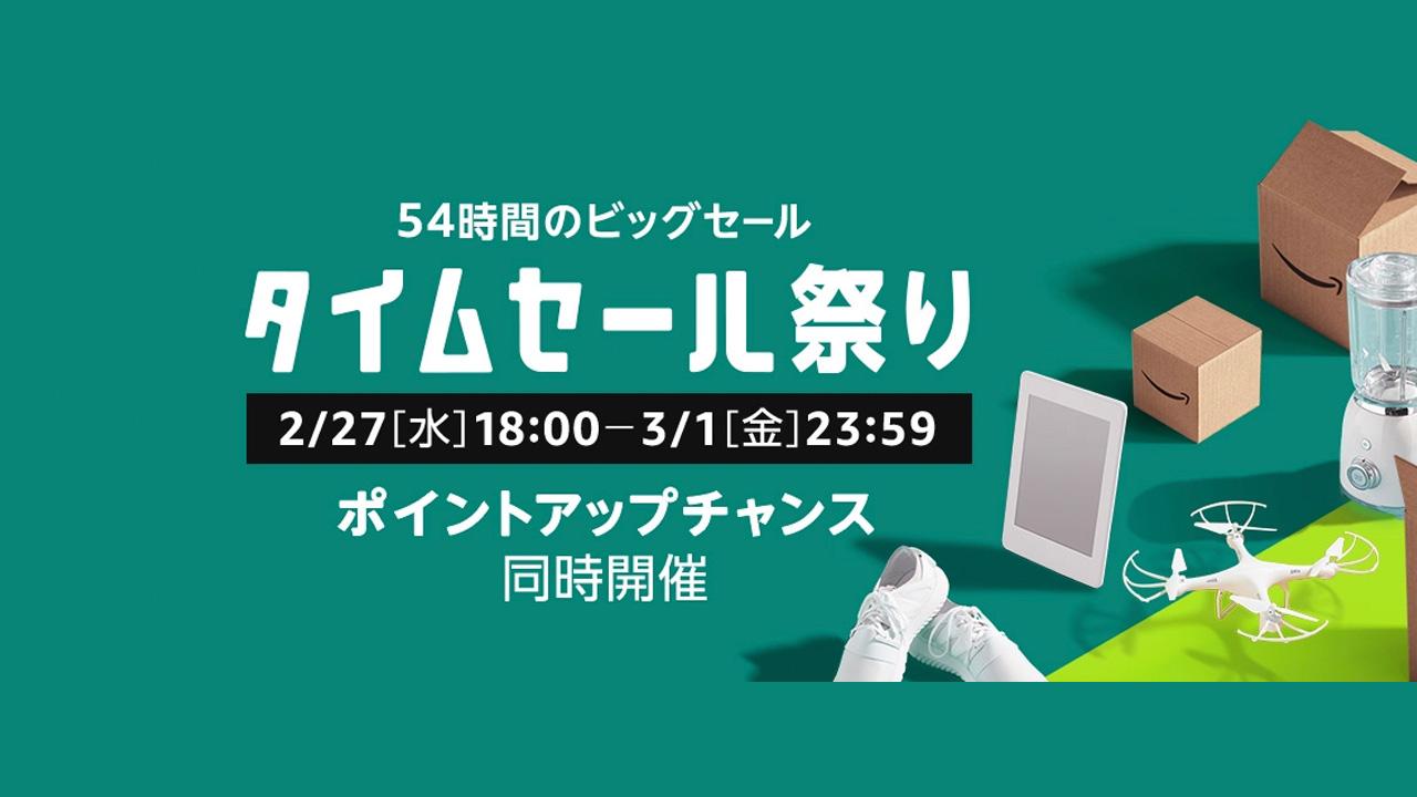 Amazon、54時間のタイムセール祭り開始〜注目商品まとめ(2019.02)