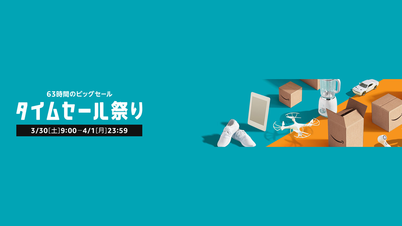 Amazon、63時間のタイムセール祭り開始〜注目商品まとめ(2019.03)