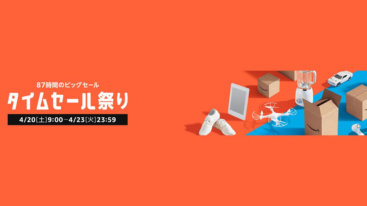 Amazon、87時間のタイムセール祭り開始〜注目商品まとめ(2019.04)