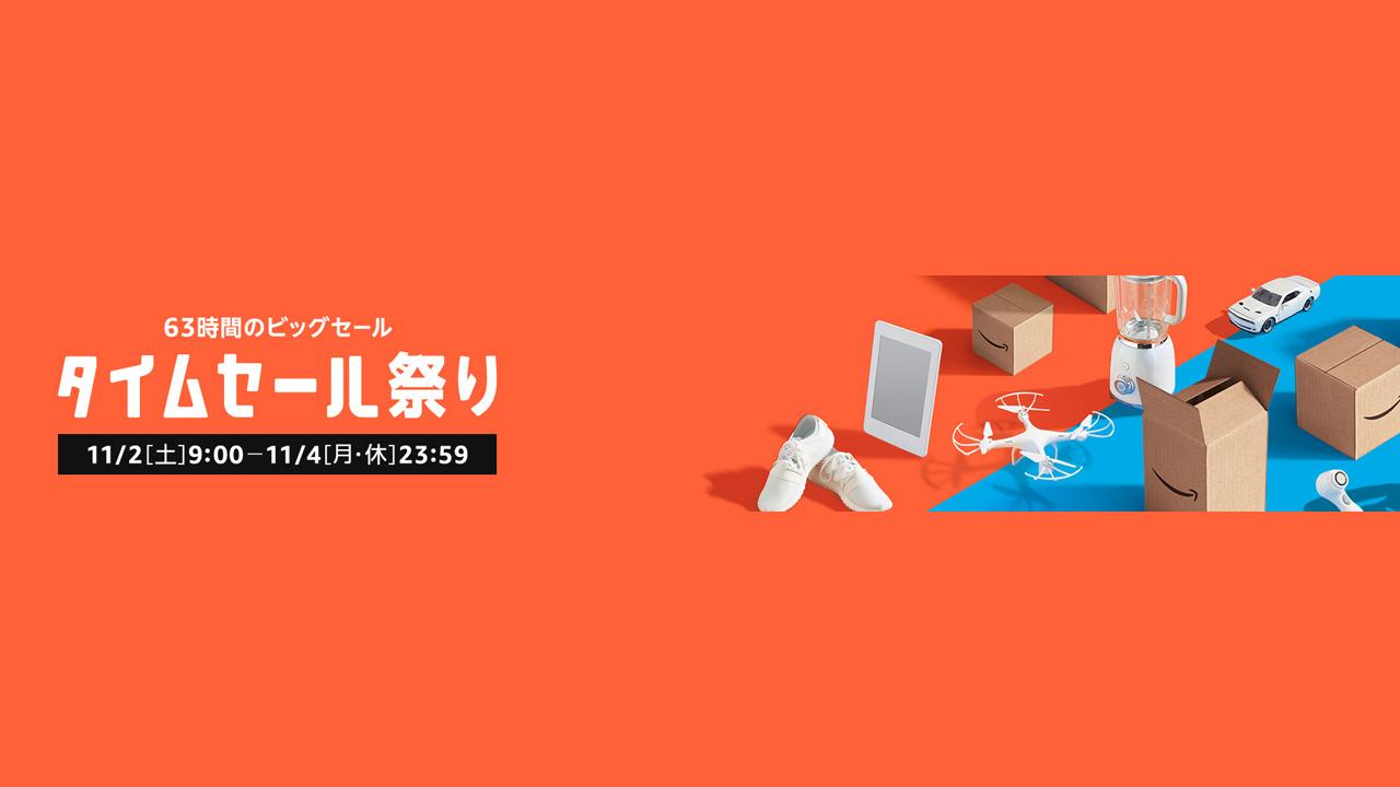 Amazon、63時間のタイムセール祭り開始〜注目商品まとめ(2019.11)