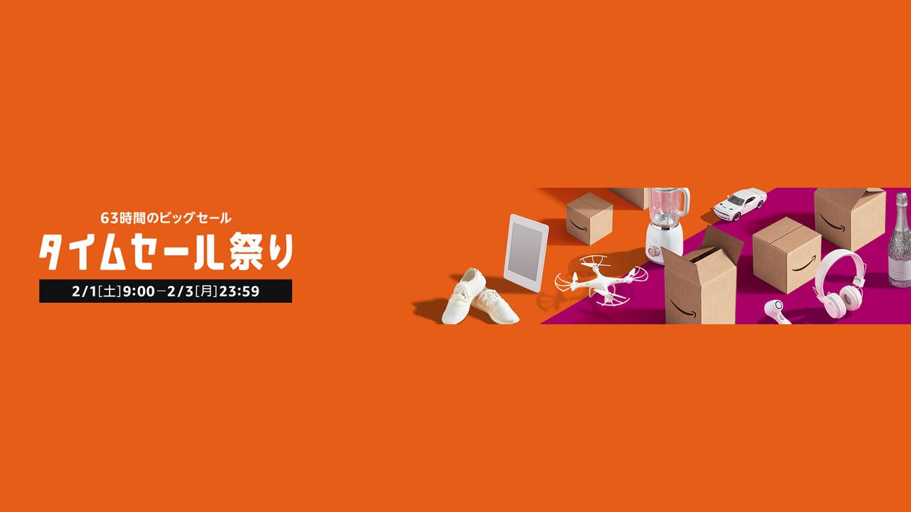 Amazon、63時間のタイムセール祭り開始〜注目商品まとめ(2020.02)