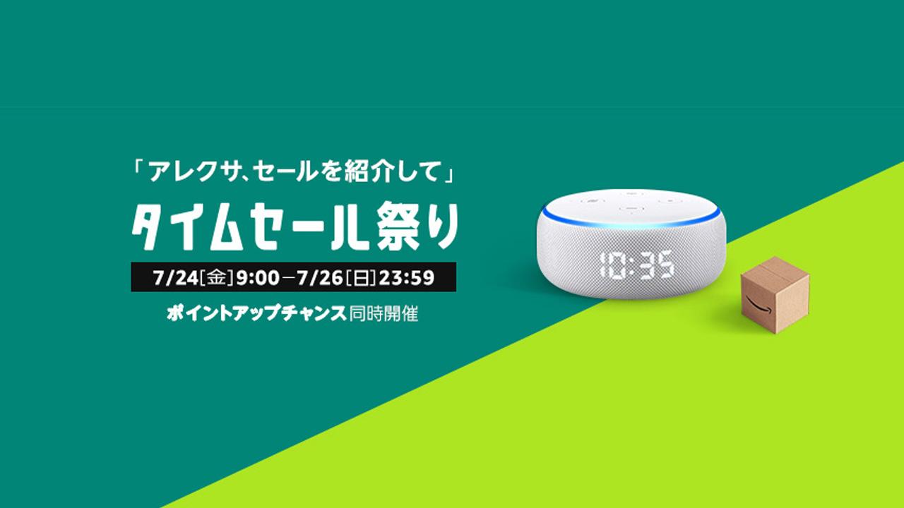 Amazonタイムセール祭り〜注目商品まとめ(2020.07)