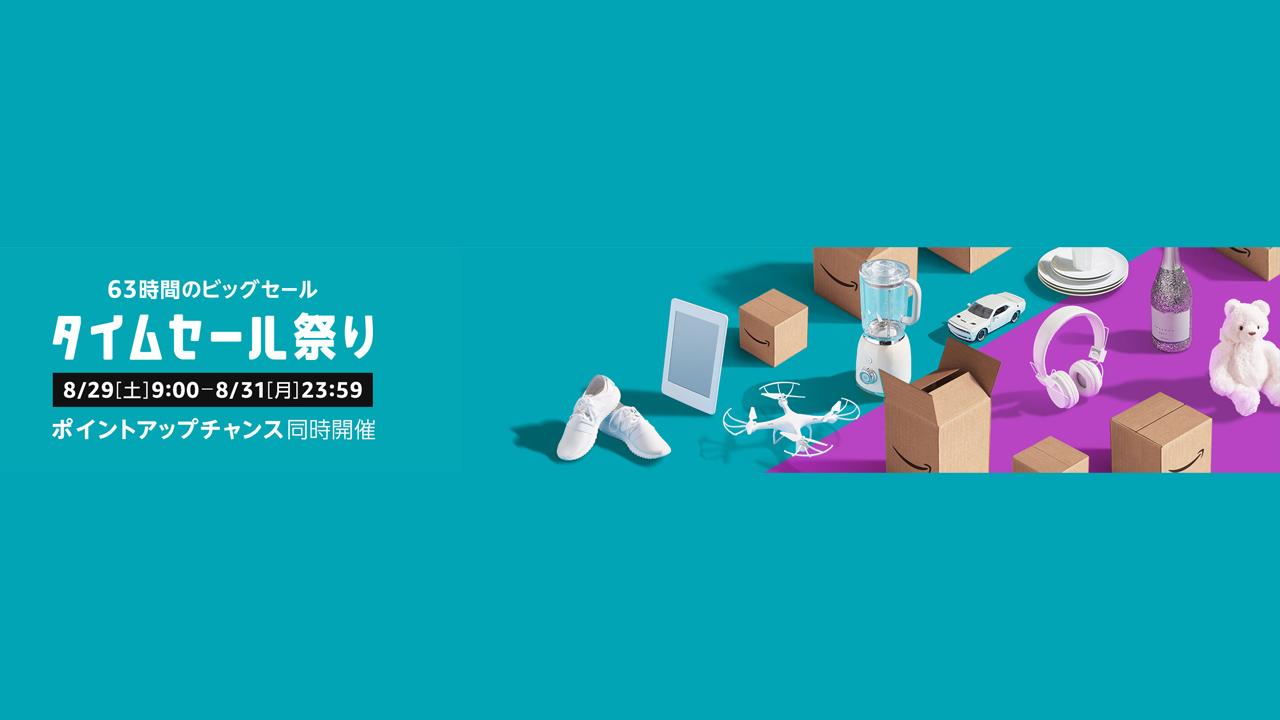 Amazonタイムセール祭り〜注目商品まとめ(2020.08)