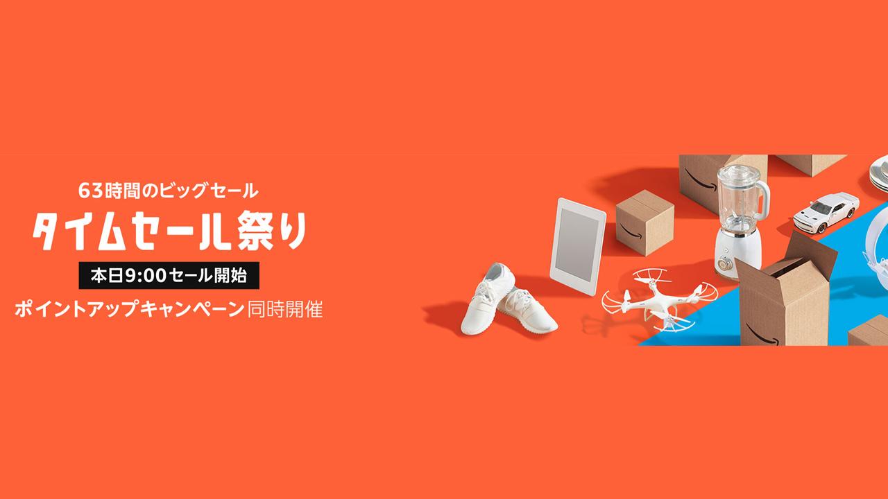 Amazonタイムセール祭り〜注目商品まとめ(2020.09)