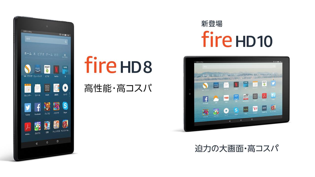 最大3,500円オフ、「Fireタブレット」がamazonタイムセール祭りに登場