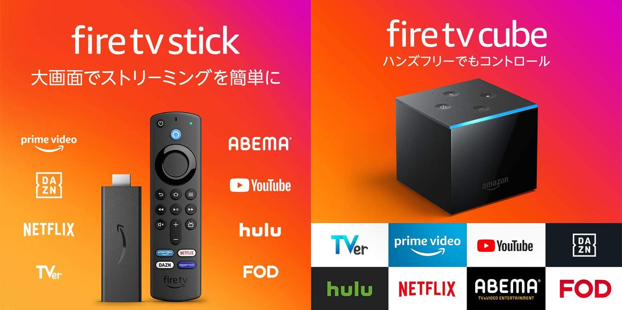 最大3,000円オフ、Fire TV Stick / Cube 4Kがタイムセール